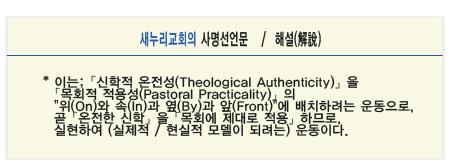 새누리교회의 사명선언문.jpg