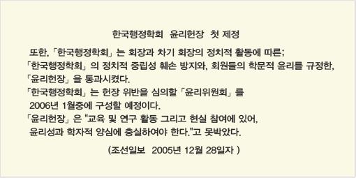한국행정학회 윤리헌장 첫 제정.jpg