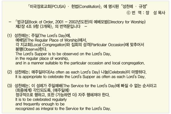 미국장로교회 헌법에 명시된 성찬례규정.jpg