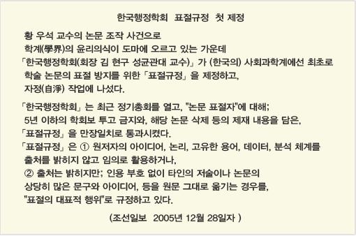 한국행정학회 표절규정 첫 제정.jpg